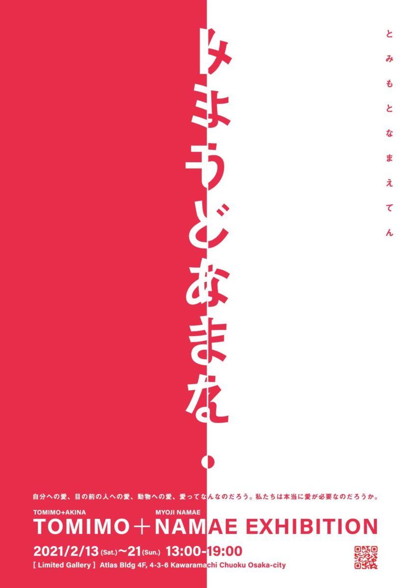 TOMIMO+NAMAE TEN Exhibition Poster